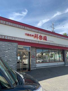 中国料理 鮮楽園 南店11.jpg