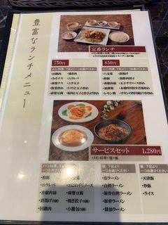 中国料理 鮮楽園 南店13.jpg