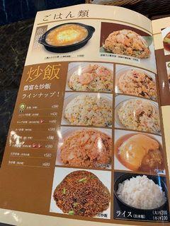中国料理 鮮楽園 緑店13.jpg