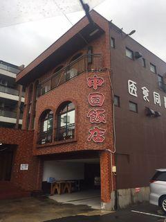 中国飯店.JPG