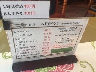 中国飯店2.JPG