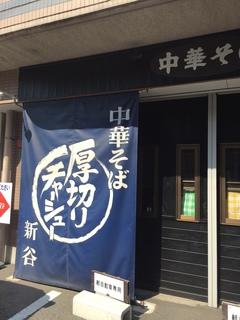 中華そば 新谷.JPG