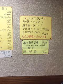 中華料理 あいれん2.JPG