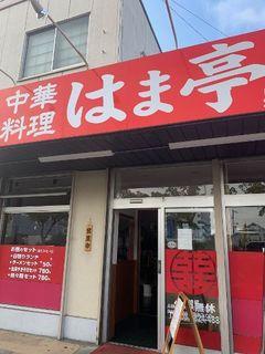 中華料理 はま亭 星崎店21.jpg