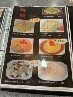 中華料理 はま亭 星崎店23.jpg