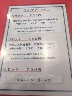 中華料理 三大飯店2.JPG
