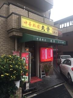 中華料理 丸栄.JPG