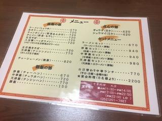 中華料理 丸栄3.JPG