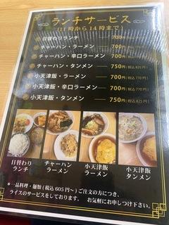 中華料理 二十番 港店2.jpg