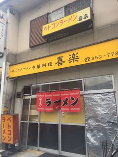 中華料理 喜楽.JPG
