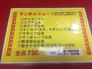 中華料理 喜楽4.JPG