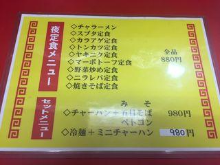 中華料理 喜楽5.JPG