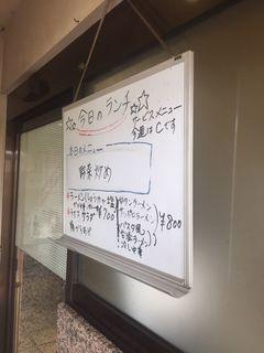 中華料理 圓山1.JPG