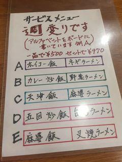 中華料理 圓山5.JPG