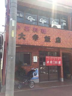 中華料理 大幸飯店.JPG