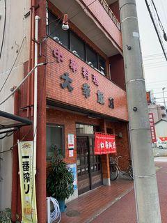 中華料理 大幸飯店11.jpg