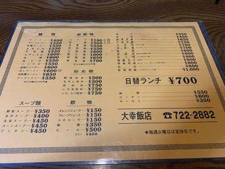 中華料理 大幸飯店13.jpg
