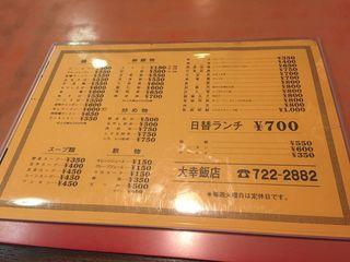 中華料理 大幸飯店2.JPG