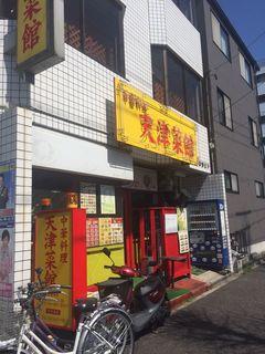 中華料理 天津菜館.JPG