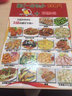 中華料理 天津菜館3.JPG