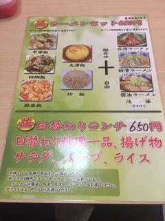 中華料理 天津菜館4.JPG