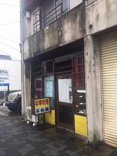 中華料理 平和園.JPG