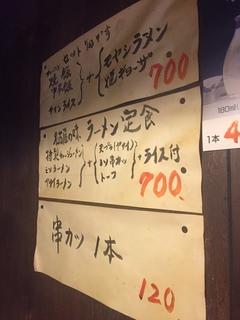 中華料理 平和園1.JPG