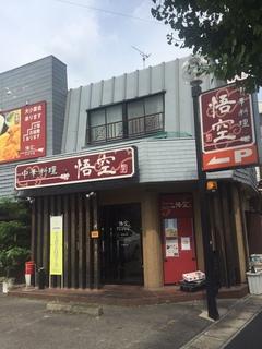 中華料理 悟空.JPG