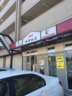 中華料理 桜華飯店.JPG