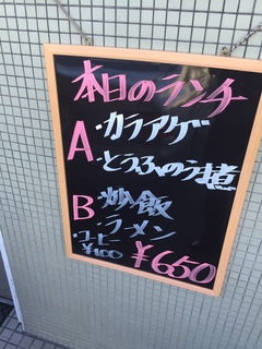 中華料理 桜華飯店1.JPG