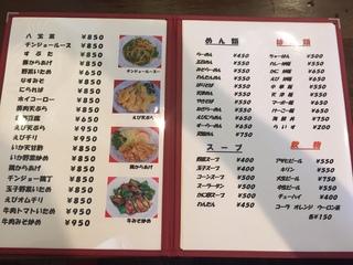中華料理 桜華飯店2.JPG