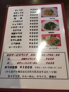 中華料理 桜華飯店3.JPG