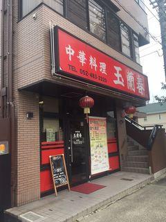 中華料理 玉蘭春.JPG