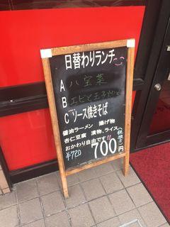 中華料理 玉蘭春1.JPG