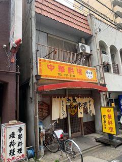 中華料理 珍々亭支店11.jpg
