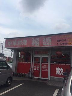 中華料理 福源.JPG