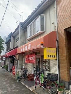 中華料理 篠島飯店.jpg