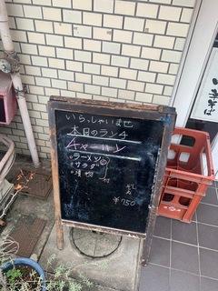 中華料理 篠島飯店2.jpg