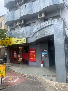 中華料理 華楽.jpg