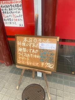 中華料理 華楽2.jpg