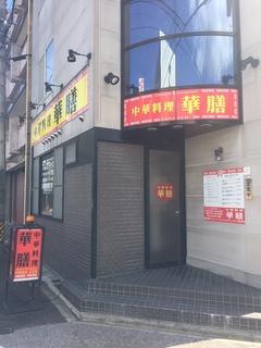 中華料理 華膳.JPG