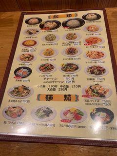 中華料理 長楽園2.jpg
