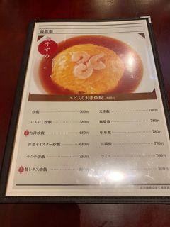 中華料理 龍美 長者町店2.jpg