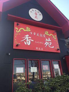 中華美食屋 香苑.JPG