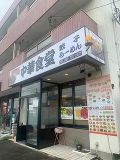 中華食堂.jpg