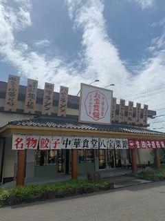 中華食堂 八宝菜館.jpg