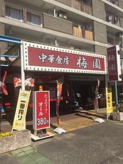 中華食房 梅園.JPG
