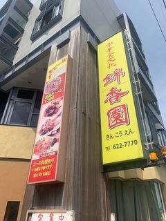 中華食文化 錦香園11.jpg