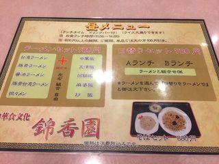 中華食文化 錦香園3.JPG