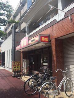 中華飯店 華宴.JPG